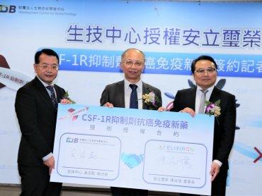 生技中心完成專一CSF-1R激酶抑制劑癌症免疫療法藥物開發並技轉予安立璽榮生醫