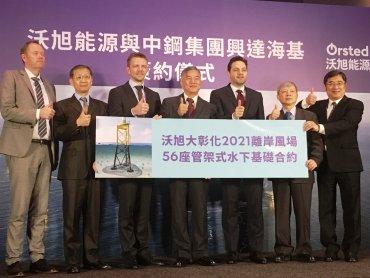 中鋼旗下興達海基公司與沃旭能源簽署水下基礎製造合約