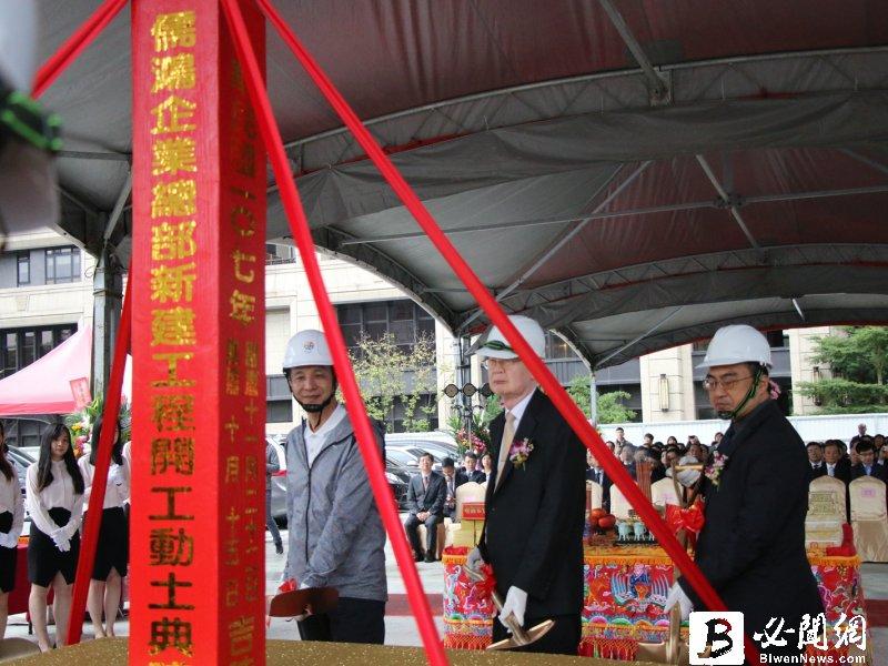 儒鴻新總部大樓動土 將擴大研發部門。(資料照)