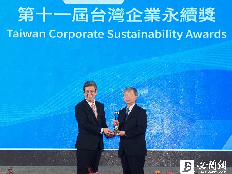 中鋼第五度榮獲「十大永續典範獎」。(中鋼提供)