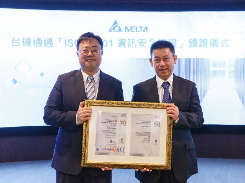 台達三喜臨門 獲ISO27001認證、NPI新產品開發流程與IT範疇。(台達提供)