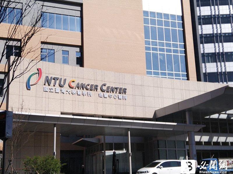 台大癌醫中心外觀。(資料照)