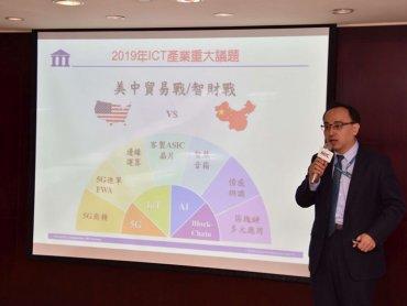資策會MIC:貿易戰將是拉鋸持久戰 台灣2019年經濟成長率恐面臨保二危機