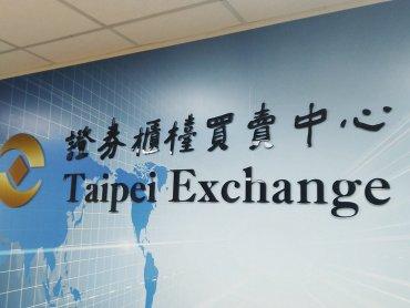兼顧槓桿交易商穩健經營與投資人保障 櫃買中心推新措施