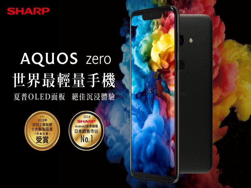 鴻海首款OLED手機 夏普旗艦機種AQUOS zero 15日在台上市。(夏普提供)