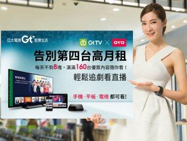 鴻海旗下亞太電信Gt TV重大改版 走出手機推出支援機上盒及智能電視的TV版