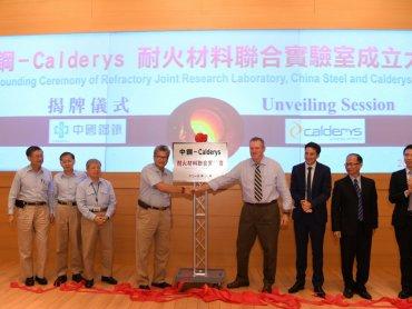 中鋼與Calderys攜手成立耐火材料聯合實驗室 攻循環經濟、新材質研發、環保型黏結劑技術開發三大領域