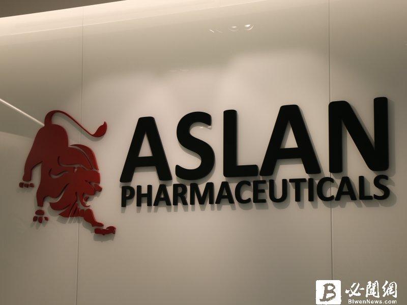 亞獅康-KY旗下varlitinib一線膽道癌1b/2期獲正面數據 將在ASCO GI發表。(資料照)