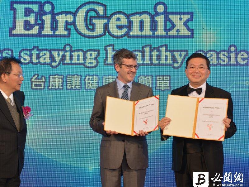 台康生技竹北新廠今啟用 與Oncomatryx及台耀化學簽定三方新藥合約。(資料照)