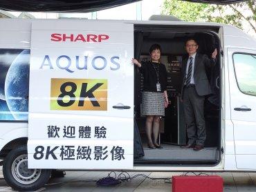 鴻海夏普啟動全台100場8K體驗車巡迴活動 今年目標佔出貨10%