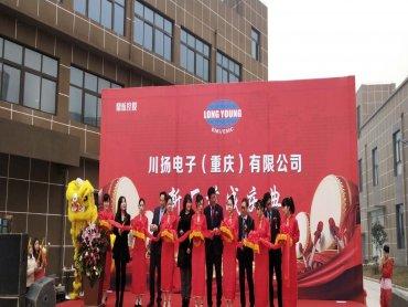 鼎炫-KY材料重慶廠落成啟用 材料衡器雙引擎持續熱轉