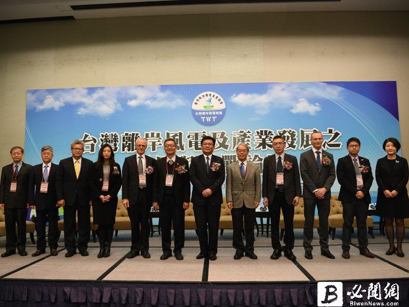 台灣離岸風電及產業發展願景與挑戰論壇28日舉行。(資料照)