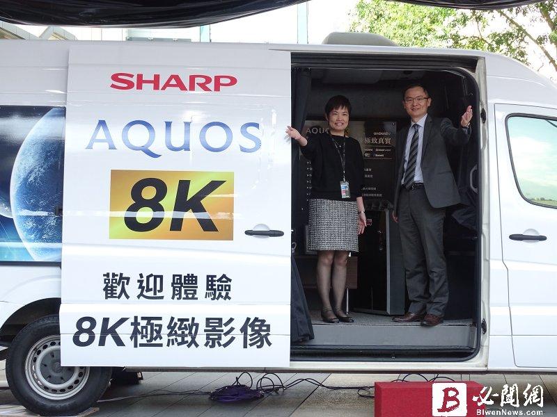 鴻海夏普啟動全台100場8K體驗車巡迴活動 今年目標佔出貨10%。(資料照)