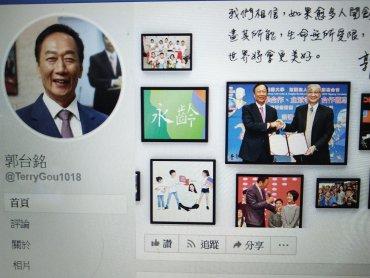 正版的來了!鴻海董事長郭台銘臉書專頁31日上線