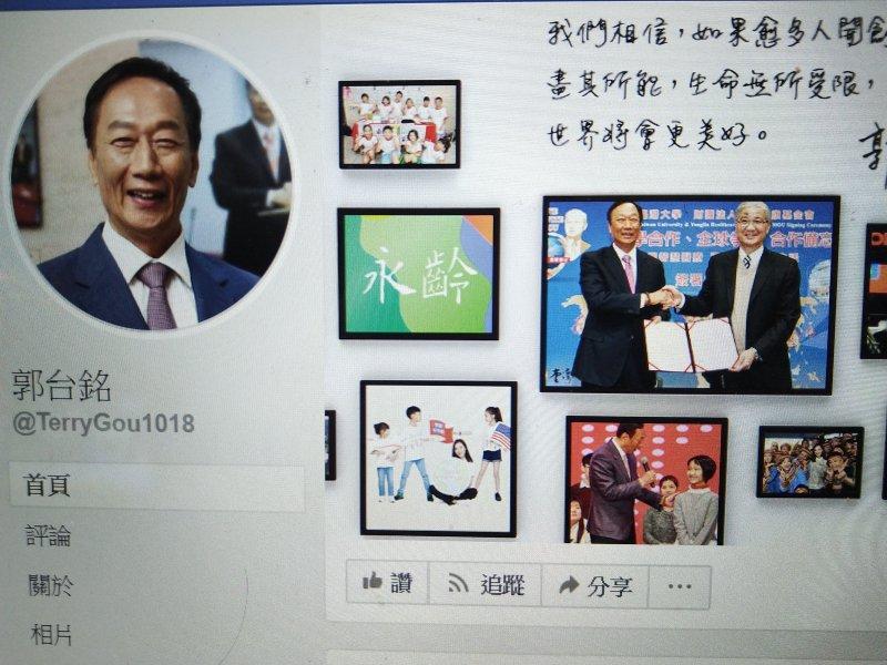 正版的來了!鴻海董事長郭台銘臉書專頁31日上線。(攝自郭台銘臉書)