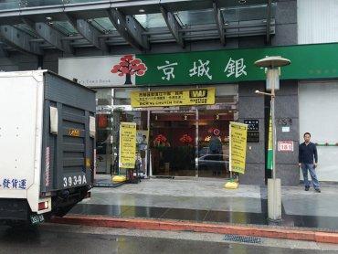 京城銀1月自結稅前獲利年增35%