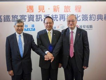 台灣高鐵攜手台達電子、凌羣電腦共同打造新一代旅客資訊系統