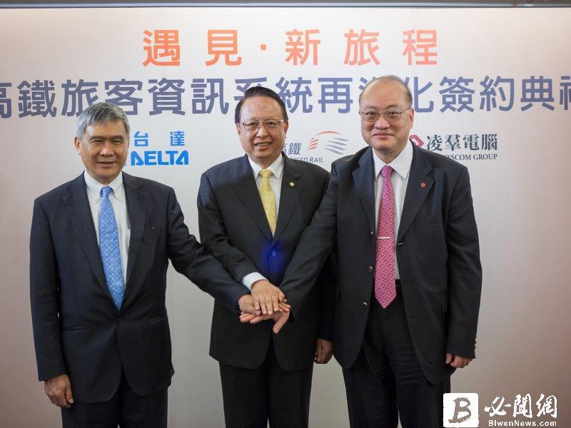左起台達電子董事長海英俊、台灣高鐵董事長江耀宗及凌羣電腦總經理劉瑞隆。(資料照)