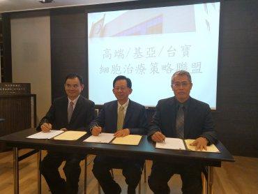 台灣首個細胞治療產業聯盟成立 高端疫苗、基亞生技、台寶生醫攜手搶市