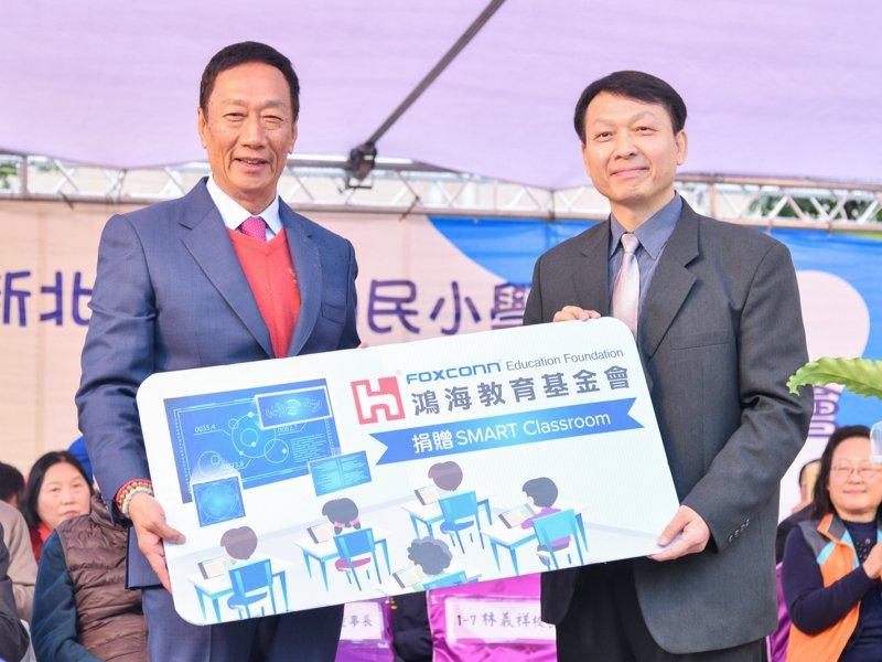 回饋母校板橋國小 郭台銘(左)斥資1000萬元捐贈3間智慧教室。(鴻海提供)