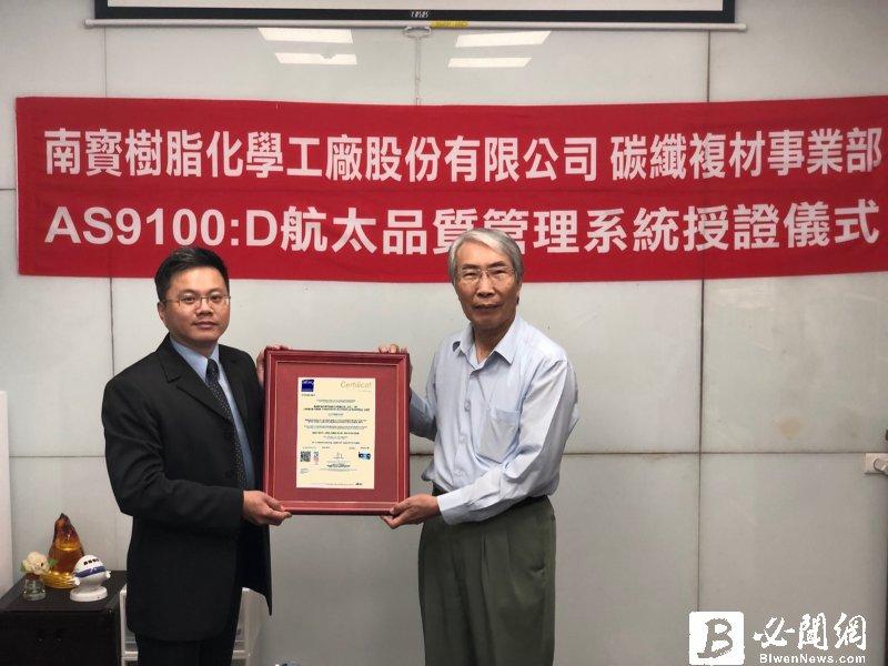 南寳樹脂集團碳纖複材事業部 AS9100D 航太品質管理系統授證儀式。(資料照)