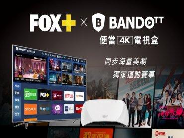 鴻海機上盒再添新成員 FOX+上架BANDOTT便當平台