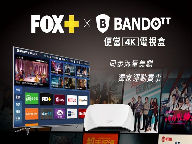鴻海機上盒再添新成員 FOX+上架BANDOTT便當平台。(富連網提供)
