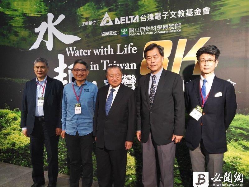 台達推出全台首部8K環境紀錄片《水起.台灣》籲重視全球暖化與珍惜水資源。(資料照)