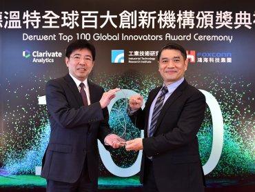 工研院3度獲頒全球百大創新機構獎 大秀台灣創新力