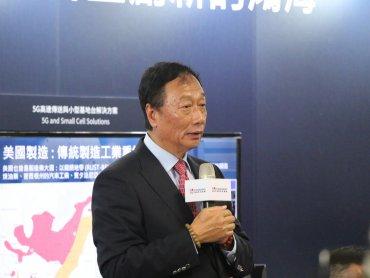郭台銘:新任董事名單將強化董事經營 並降低他個人色彩