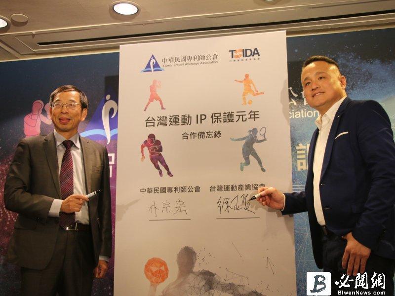 專利師公會與台灣運動產業協會籲政府重視運動IP發展。 (資料照)