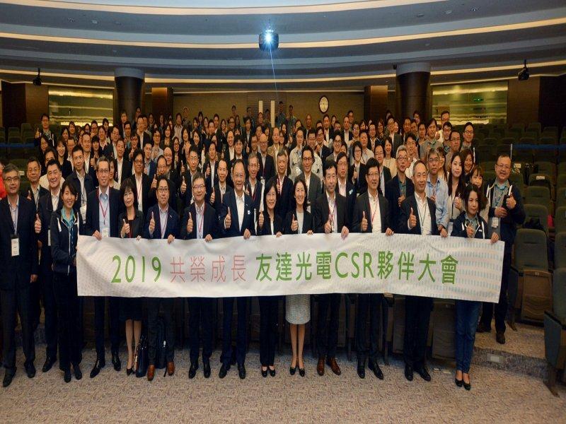 友達光電舉辦CSR夥伴大會 串聯供應鏈共創永續生態圈。(友達提供)