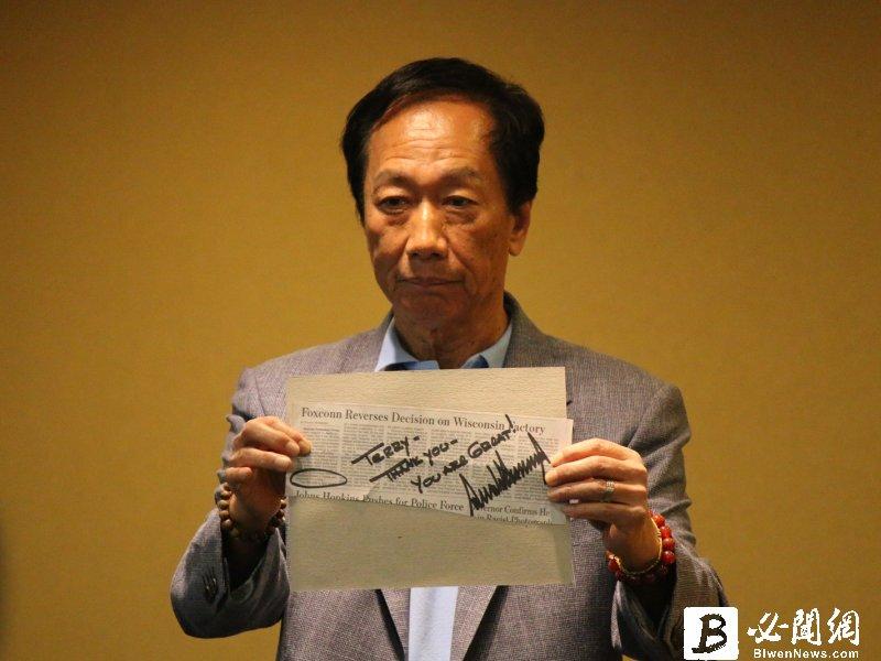 鴻海董事長郭台銘秀出川普所給的剪報資料。(資料照)