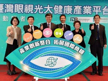 工研院打擊惡「視」力 結合產官學醫成立「台灣眼視光大健康產業平台」