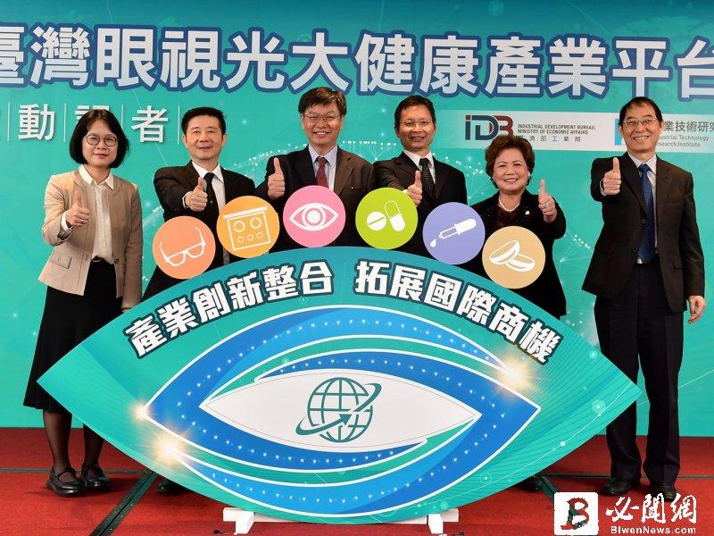 工研院打擊惡「視」力 結合產官學醫成立「台灣眼視光大健康產業平台」。(資料照)