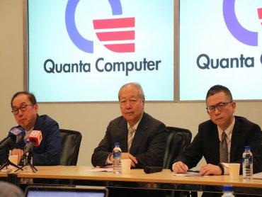 廣達Q1優於去年同期 Q2NB出貨成長20%