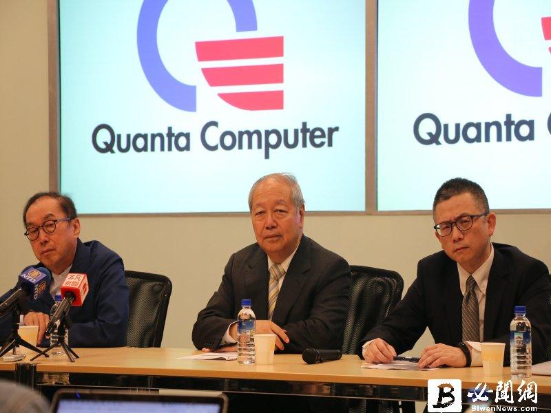 廣達Q1優於去年同期 Q2NB出貨成長20%。(資料照)
