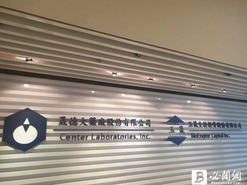 晟德取得國光生技10.2%股權 成第二大股東。(資料照)