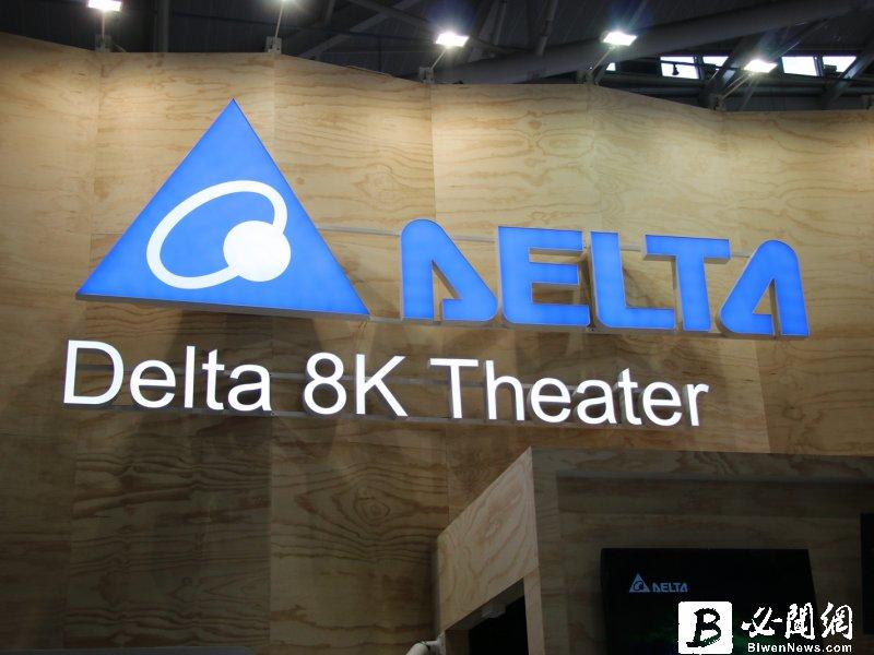 台達COMPUTEX主打8K綠劇院 投影結合物聯網打造智慧生活新體驗。(資料照)