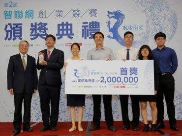 宏碁第二屆龍騰微笑智聯網創業競賽頒獎 創造潛力無限的商業模式
