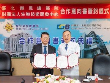 臺北榮總與生技中心簽署「臨床轉譯創新開發」合作意向書