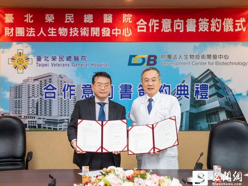 臺北榮總與生技中心簽署「臨床轉譯創新開發」合作意向書。(資料照)