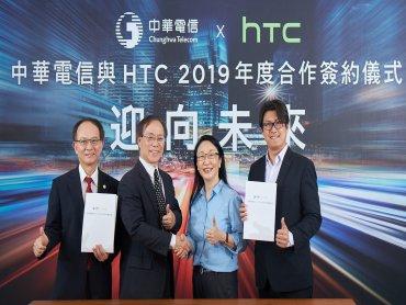 中華電信攜手HTC簽署2019年度合作備忘錄