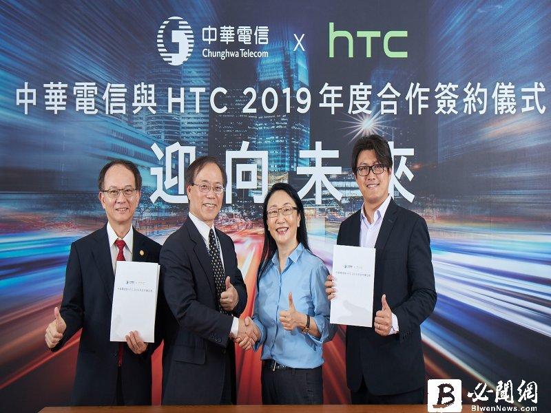 中華電信攜手HTC簽署2019年度合作備忘錄。(資料照)