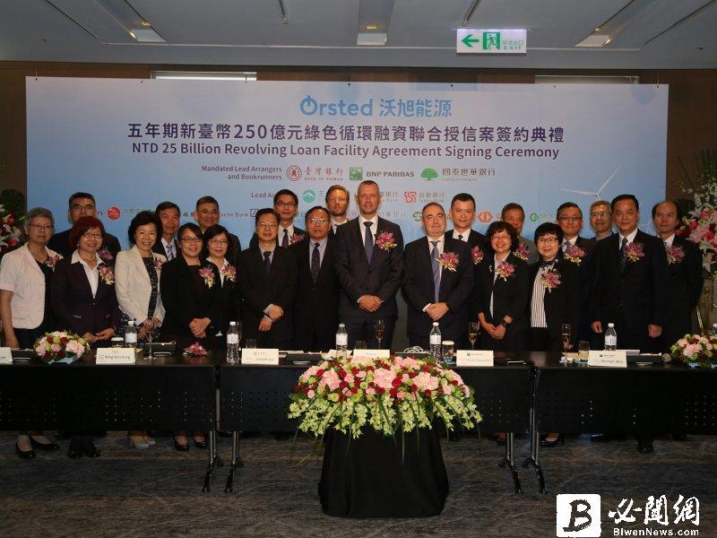 沃旭能源「大彰化離岸風電計畫」銀行融資完成 15家國內外銀行加入。(資料照)