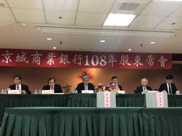京城銀2019力拼虛實通路整合 打造創新金融服務