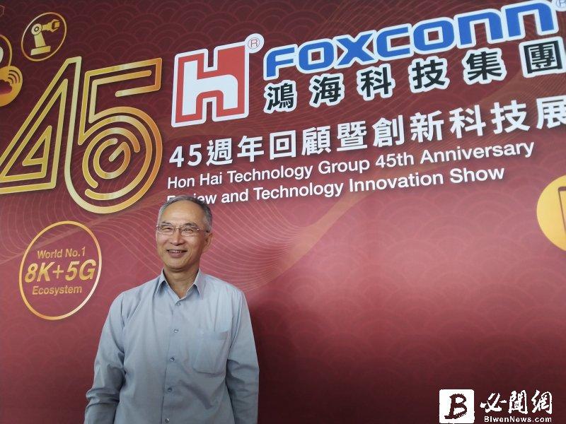 鴻海大秀黑科技 半導體、8K、5G新技術搶攻新商機。(資料照)