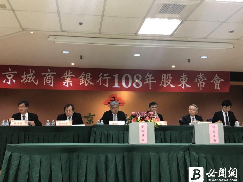 京城銀2019力拼虛實通路整合 打造創新金融服務。(資料照)