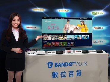 鴻海富連網BANDOTT PLUS催生陣容最強的OTT合法大聯盟