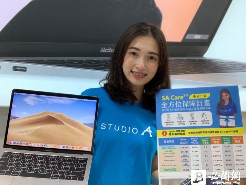 STUDIO A調降MacBook售價 最高降6500元。(資料照)